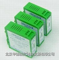 電阻信號變送器 HD04