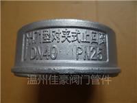 精品打造304,316不銹鋼H71W-16P,H71W-25P,DN25對夾式止回閥,單向逆止閥,單瓣蝶式止回閥 H71W-16P,H71W-25P
