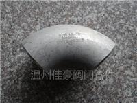 精品打造304,316不锈钢GB/T12459,B16.11,DN100冲压对焊接式45°,90°,180°度长半径1.5D弯头管件 GB/T12459,S90EL
