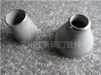 精品打造304,316不锈钢GB/T12459,B16.11,DN100冲压对焊接式RC同心大小头,RE偏心变径异径管件 GB/T12459,RC,RE