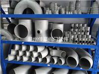 精品304SS,GB/T12459,45°度,90°度,180°度不锈钢冲压对焊式弯头 GB/T12459,S45E.S90E,S180E,SCH20,SCH40,SCH80
