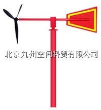 傾斜式金屬風向標 JZ-MWS
