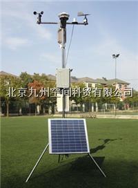便攜式移動氣象站 JZ-XPH