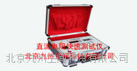 直流電阻快速測定儀/直流電阻快速速測儀 JZ-2A