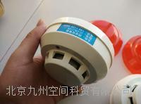 二線制有線煙感探測器/有線煙感探測儀