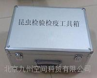 便攜式昆蟲調查工具包/昆蟲檢疫工具箱 JZ-178