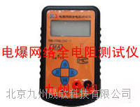 便攜電爆網絡全電阻測定儀 JZ-CHB2000型