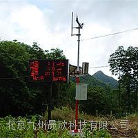 北京市農田氣象系統
