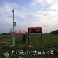 九州晟欣網格化氣象監測系統安裝調試培訓 JZ-WQX
