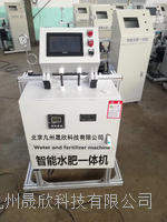 北京智能水肥一體機 JZ-SF