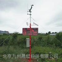 北京小氣候環境監測系統 JZ-NXQ