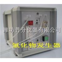 氫化物發生器(廠家直銷)