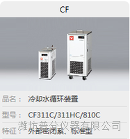 冷卻水循環裝置 CF311C/311HC/810C