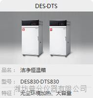 潔淨恒溫箱 DES830·DTS830