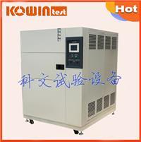 高低温冲击试验箱 可程式冷热冲击测试箱