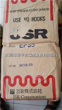 JSR EPR T7942 EPDM 日本 JSR EPR T7942 EPDM