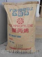 PP K9003 台湾台塑PP K9003