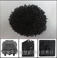 PC+CF25%,碳纤维 PC+CF25%,碳纤维