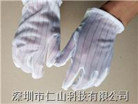 防静电条纹手套 防静电涂层手套、防静电pu涂指手套、无尘手套厂家、批发、价格