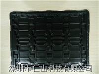 防静电吸塑盒,TP,LCM,LCD吸塑盒 供应防静电吸塑托盘、背光用防静电吸塑盒、吸塑周转托盘