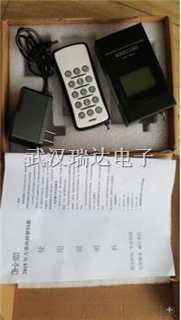 青岛市地磅无线遥控器