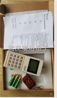 电子磅无线万能解码器 ch-d-003