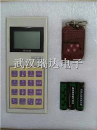 电子磅遥控器