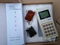 电子磅万能遥控器 无线万能电子磅遥控器
