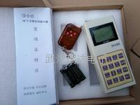 无线免安装地磅干扰器