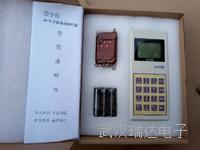 电子磅秤无线遥控器