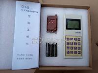 无线数字地磅遥控器