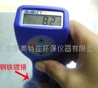 GTS810F磁性漆膜测厚仪 现货厂家直销