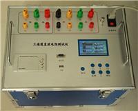 L3340三通道助磁直阻測試儀 L3340
