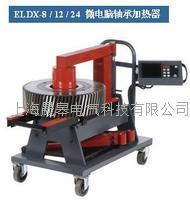 ELDX系列微電腦軸承加熱器 ELDX系列