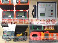 防雷檢測儀器設備_防雷檢測儀器套裝_防雷檢測儀器廠家