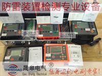 防雷接地電阻測試儀_防雷接地測試儀器_防雷檢測儀器設備