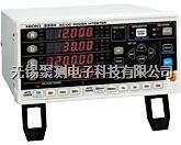 交直流單相功率計 3334, 3334-01,DC或單相2線 Max. 輸入300 V,30 A 測試源頻率 DC, 45 ~ 5kHz 基本精度 ± 交直流單相功率計 3334, 3334-01