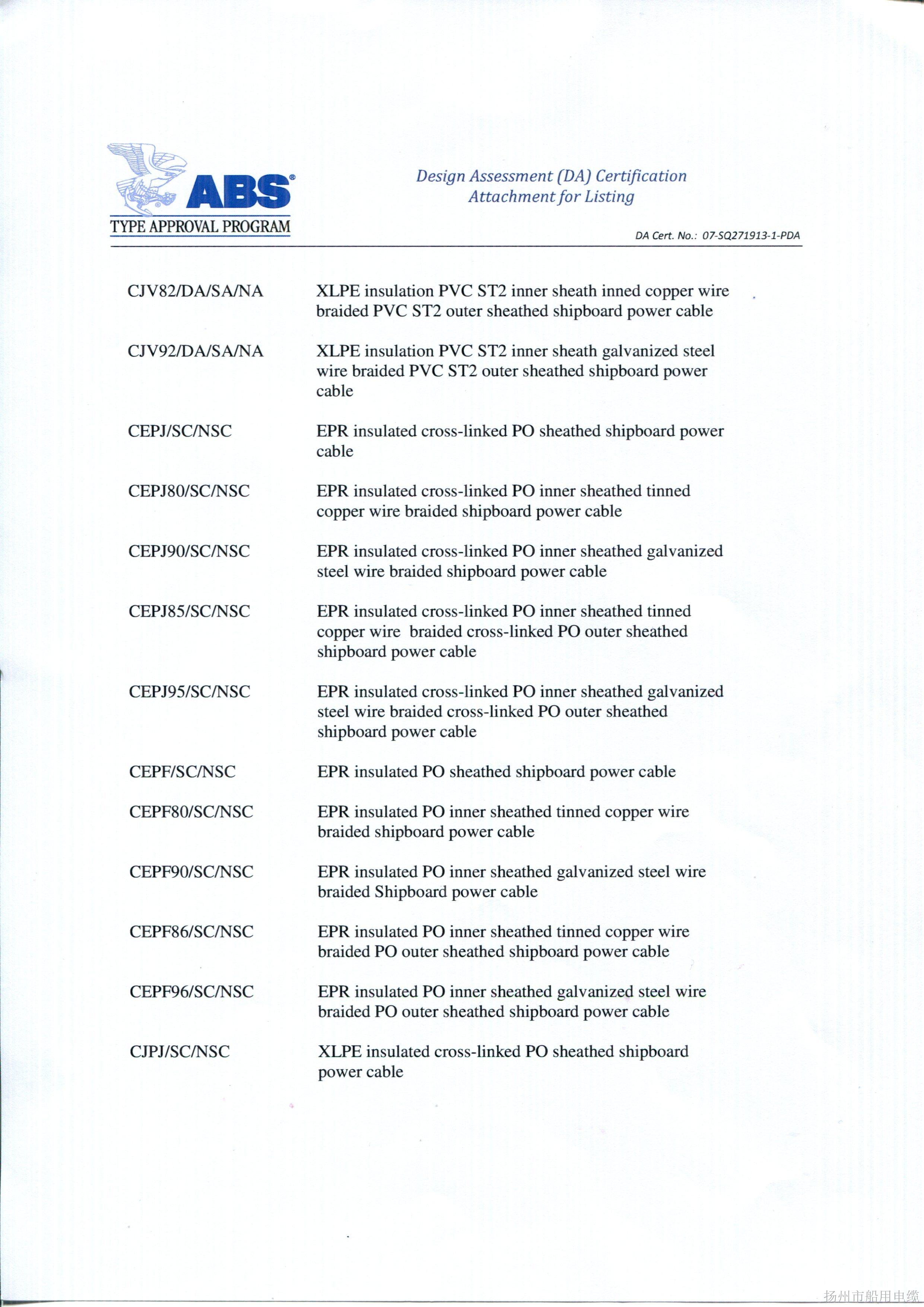 ABS证书5