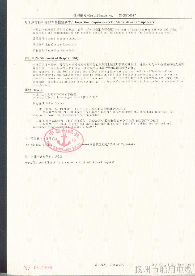 CCS证书2