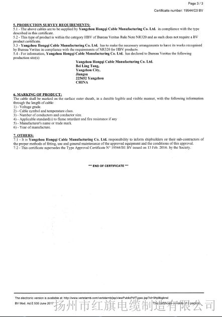 BV船檢證書(船用通信電纜3-3)