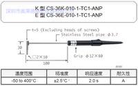 日本ANRITSU安立E型CS-36E-010-1-TC1-ANP溫度探頭 溫度傳感器