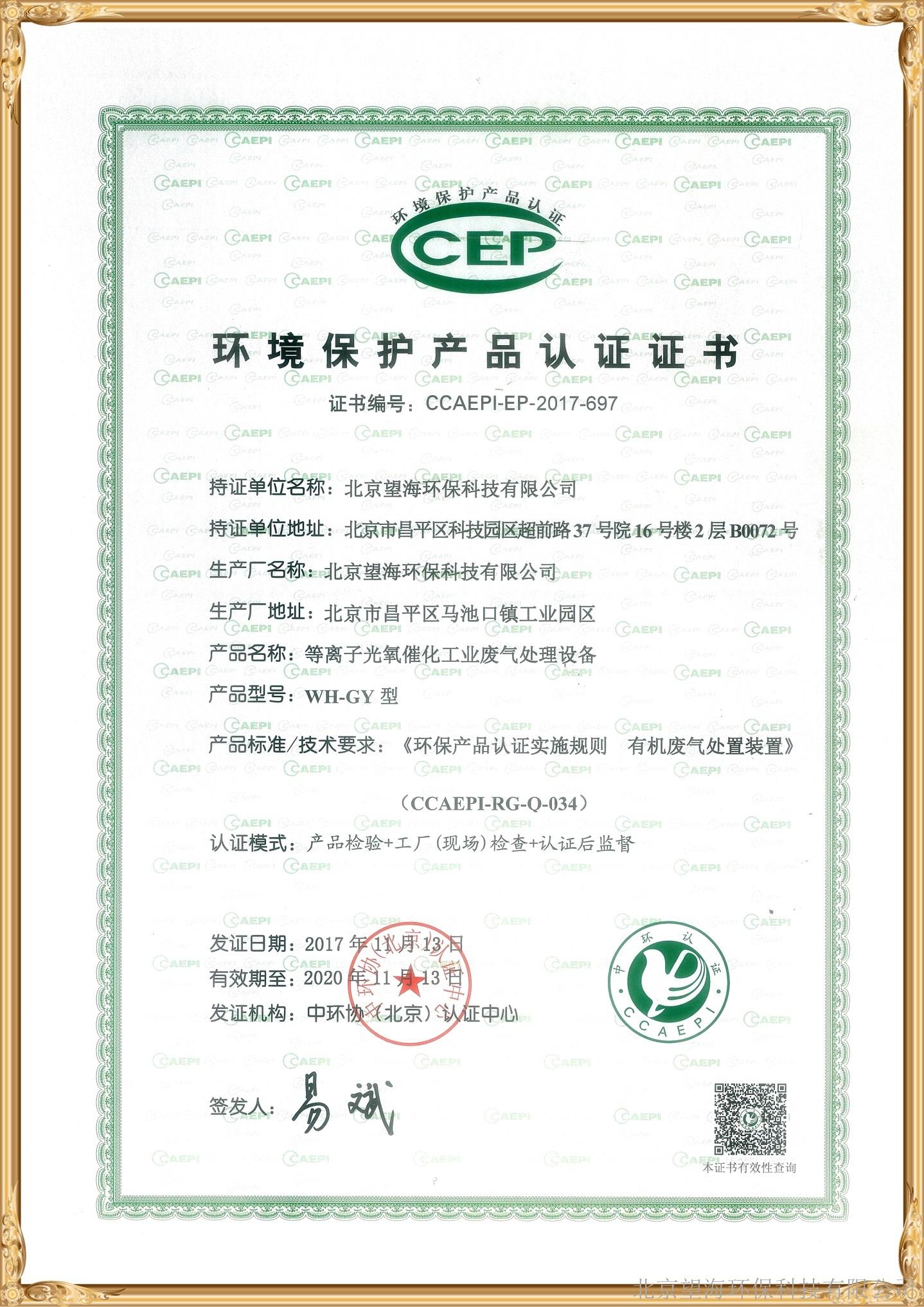 工業廢氣環保產品認證
