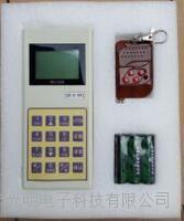磅秤遙控器使用方法 無線萬能CH-D-003遙控器