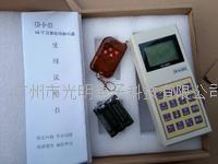 真有電子地磅遙控器嗎? 型號CH-D-003