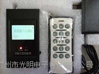 無線地磅遙控器 無線CH-D-003