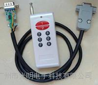 武安市電子磅遙控器供應商 無線免安裝遙控CH-D-003