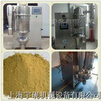 低溫Y-PL100小型噴霧干燥機Y-PL100實驗型噴霧干燥機 Y-PL100