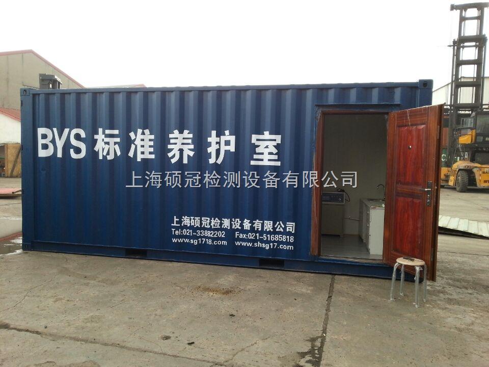 移动式混凝土水泥砂浆试块标准养护室