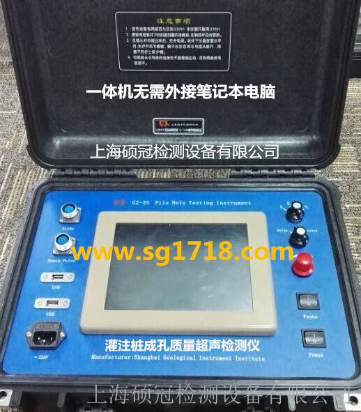 成孔质量超声波检测系统
