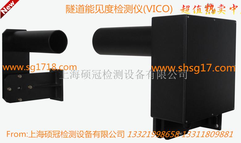隧道能见度检测仪(VICO)